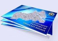Картинка к статье Инвестиционный паспорт