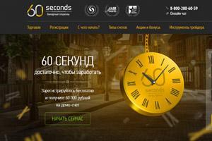 Options 60 секунд