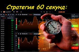 Стратегия «60 секунд»